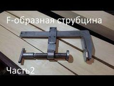 КРЕПКАЯ САМОДЕЛЬНАЯ СТРУБЦИНА СВОИМИ РУКАМИ - YouTube