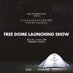 """ID+IM x KOLON SPORTS launched """"FREE DOME"""", next generation tent - ID+IM Design Lab."""