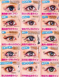 Gyaru Eyeliner Styles. It's fascinating to see several styles together!