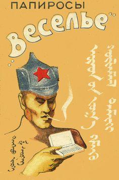 USSR, cigarette ad