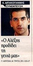 Το απύθμενο θράσος του Κ.Μπακογιάννη olympia.gr