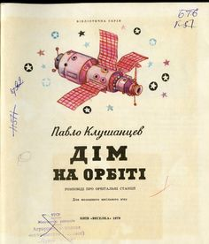 """This is """"Home on Orbit"""" (roughly translated by the book dealer) published in Ukrainian in 1979 and originally in Russian in Hom. Space Books, Space Exploration, Retro Futurism, Sci Fi Art, Kid Spaces, Nonfiction, Ephemera, The Book, Concept"""