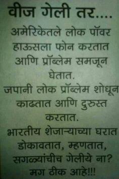 Marathi Fun Funny Quotes Pinterest Marathi Quotes Funny And