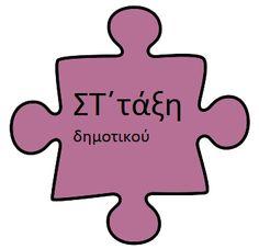 Πρόγραμμα Λειτουργικού αλφαβητισμού - Δημοτικό Σχολείο Λεμεσού ΙΒ' (ΚΒ) - Λανίτειο Drink Sleeves, School