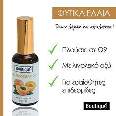 Ανακαλύψτε όλα τα #φυτικά_έλαια της Boutique Αρωμάτων & Καλλυντικών.  Τρόποι παραγγελίας: 📫μήνυμα στην σελίδα μας 💻 www.boutique-eshop.gr ☎️ 694 654 2545 📍Δ. Γούναρη 24 (Ναυαρίνο), #Θεσσαλονίκη  📍Μεγ. Αλεξάνδρου 19 (Πεζόδρομος), #Κατερίνη  #boutiqueshop #natural #cosmetics #oils Soap, Personal Care, Bottle, Self Care, Personal Hygiene, Flask, Bar Soap, Soaps, Jars