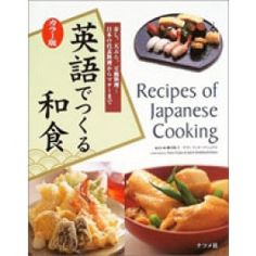 Recipes of Japanese Cooking - A BIBLE!!!
