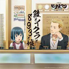 Hinamatsuri – Sementara menikmati keberhasilan meraih vas berharga untuk koleksinya, Yoshifumi Nitta, anggota yakuza, secara kasar terganggu ketika kapsul besar dan aneh tiba-tiba muncul dan jatuh di kepalanya. Dia membuka kapsul untuk mengungkapkan seorang gadis muda, berambut biru, yang tidak membocorkan apa pun tentang dirinya selain namanya — Hina — dan fakta bahwa dia memiliki … Noragami, Manga, Anime, Fictional Characters, Sleeve, Manga Anime, Manga Comics, Anime Shows, Anime Music