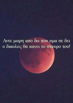 Ατάκα που θα λεγε η Ντένη Μαρκορά. Funny Greek Quotes, Bad Quotes, Epic Quotes, My Life Quotes, Funny Picture Quotes, Photo Quotes, Movie Quotes, Relationship Quotes, Funny Quotes