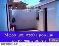 Funny Greek Quotes, Minions, I Laughed, Funny Pictures, Funny Pics, Bathtub, Jokes, Bathroom, Humor
