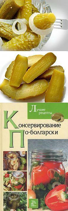 Огурцы с лимонной кислотой по-болгарски. Рецепт c фото, мы подскажем, как приготовить!