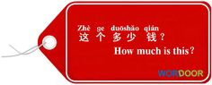 Wordoor Chinese - Useful daily sentences # How much is this? #chinese #mandarin…