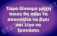 Funny Greek Quotes, Funny Quotes, John Keats, Sylvia Plath, Anais Nin, Charles Bukowski, Scott Fitzgerald, Poetry Quotes, Laugh Out Loud