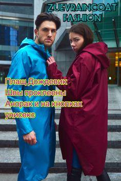Непромокаемая одежда ZUEVRAINCOAT. Непромокаемый плащ дождевик «Питер» и «Анорак». Проклеенные швы, кнопки, манжеты, пять размеров, для женщин и мужчин. Стиль 2020 влагостойкая одежда‼️🇷🇺 #качество #производитель #zuevraincoat #плащ #куртка #дождевик #плащдождевик #непромокаемыйплащ #непромокаемый #спб #москва #мск #мода #стиль #мужскаяодежда #женскаяодежда #уличнаямода #уличныйстиль #тренды #бирюзовый #fashion #style #trends #style2020 #raincoat #raincoatsforwomen #raincoatjackets… Fashion, Jackets, Fashion Styles, Fashion Illustrations, Trendy Fashion, Moda