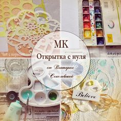 """Tea with cinnamon: MK """"Postcard from scratch"""" Card Tricks, Mixed Media Art, Arts And Crafts, Christmas Decorations, Projects, Blog, Diy, Handmade Cards, Scrapbooking"""