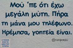 mouxaxaxa! Favorite Quotes, Best Quotes, Funny Greek, Funny Memes, Jokes, Greek Quotes, Sarcastic Quotes, True Words, Just For Laughs