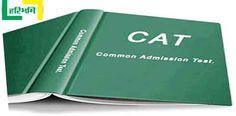 कैट एग्जाम 2016 के एडमिट कार्ड के लिए ऐसे डाउनलोड करें  http://www.haribhoomi.com/news/career/cat-exam-2016-admit-card/48439.html