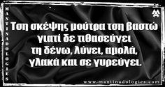 Greek Quotes, Crete, Sayings, My Love, Words, Erika, Angel, Google, Lyrics