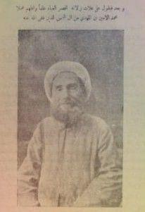 الشيخ محمد امين شمس الدين Historical Figures Historical Figures