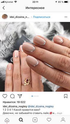 Fails design neutral silver 35 Super ideas fails is part of Gel nails Almond Animal Prints - Gel nails Almond Animal Prints French Manicure Gel Nails, Manicure Y Pedicure, Nude Nails, Nail Polish, Pink Nails, Acrylic Nails, Fabulous Nails, Gorgeous Nails, Pretty Nails