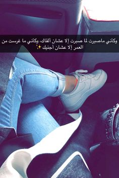 Grunge Photography, Photography Pics, Beautiful Arabic Words, Arabic Love Quotes, Sweet Words, Love Words, Photo Quotes, Picture Quotes, Morning Love Quotes