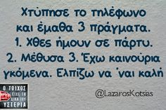 [IMG] Funny Greek Quotes, Sarcastic Quotes, Funny Quotes, Life Quotes, True Words, Just For Laughs, Funny Moments, Puns, Funny Pictures