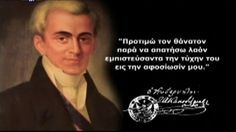 της Σταυρούλας: Αιωνία η μνήμη! Greek Independence, Best Quotes, Life Quotes, Images And Words, Head Of State, Greek Quotes, Be A Better Person, Thank God, Greece