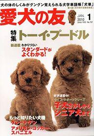 愛犬の友 2010年1 月号