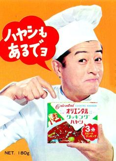 レトロなポスターの画像 Retro Advertising, Retro Ads, Vintage Ads, Vintage Posters, Vending Machines In Japan, The Beatles Help, Showa Period, Trending Art, Vintage Packaging