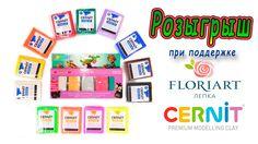 ❤ Розыгрыш полимерной глины Cernit совместно с FloriArt ❤