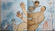 Svein Nyhus Sinna Mann (Angry Man) Children's Book Illustration, Childrens Books, Reading, Artist, Illustrator, Pictures, Album, Google Search, Children's Books