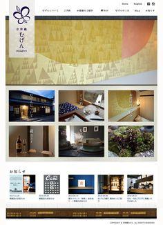 【 京旅籠むげん 様 】 kyoto-machiya-ryokan.com 旅館全体のご紹介と、予約手続きやお知らせを目的としたホームページ。 旅館自体の雰囲気と、運営されている館主様と女将様の人柄を、そのままウェブサイトで感じていただけるデザインを心がけています。 Desktop Screenshot, Home, Ad Home, Homes, Haus, Houses