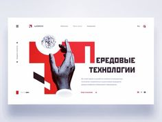 Concept in the style of Russian constructivism. aluminium website ux ui site it grid design concept clean corporate adaptive Webdesign Layouts, Responsive Layout, Responsive Web Design, Web Layout, Layout Design, Banner Design, Russian Constructivism, Design Web, Grid Design
