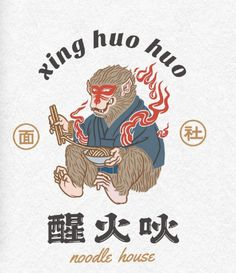 Time For food Japan Illustration, Monkey Illustration, Illustration Photo, Graphic Design Illustration, Graphic Art, Design Logo, Branding Design, Design Art, Short Boxe
