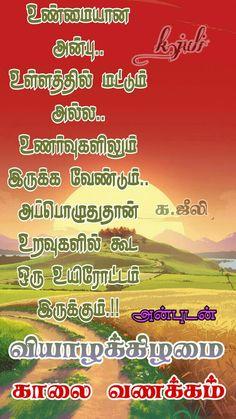 Good Morning Images, Good Morning Quotes, Tamil Greetings, Tamil Bible Words, Swami Vivekananda Quotes, Wednesday Morning, Morning Wish, Thursday, Gud Morning Images