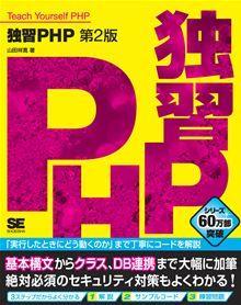 定番入門書『独習PHP』が4年ぶりのバージョンアップ! 基本構文など絶対に外せない解説をさらに充実Webアプリケーション開発で圧倒的なシェアを誇るPHPを、プログラミングの基礎から丁寧に解説している定番入門書が堂々のリニューアルです。6.0でもスキルを活かせるバージョン5.3に対応したほか、基本構文の説明などを見直し、よりやさしく、より確実に理解できるようになりました。また、今後利…  read more at Kobo.