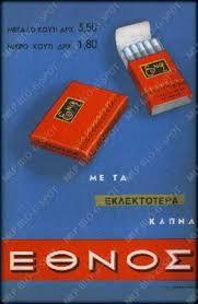 ΕΘΝΟΣ. Γ.Α.ΚΕΡΑΝΗΣ. Old Advertisements, Advertising, Athens Greece, Vintage Ads, Old Photos, Smoking, Greek, Industrial, Branding