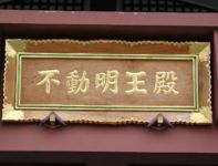 社寺 看板
