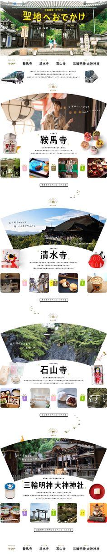 京都、滋賀、奈良でパワーチャージ! 聖地へおでかけ【アウトドア関連】のLPデザイン。WEBデザイナーさん必見!ランディングページのデザイン参考に(シンプル系)