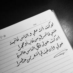 thunayansaleh: لم أشعر بمن حضرا Short Quotes Love, Arabic Love Quotes, True Love Quotes, Romantic Love Quotes, Poet Quotes, Words Quotes, Life Quotes, Sweet Words, Love Words