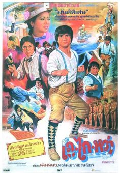 "Amazing Thai poster art for Jackie Chan's ""Project A."""
