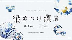 http://note.coto-mono-michi.jp/exhibition-sometsukehanada/