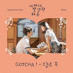 Extraordinary You OST - DramaWiki Kdrama, Kim Sang, Fantasy Romance, Album Songs, Korean Drama, Kpop, Singing, Writer, Feelings