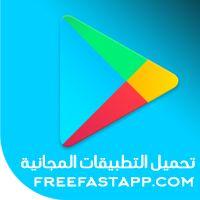 تحميل متجر جوجل بلاي Google Play Store Apk رابط مباشر
