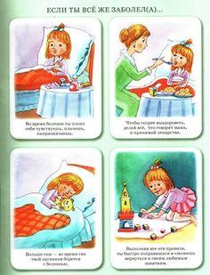 Гигиена и здоровье | «Ребенок-Умник» – Сайт о развитии ребенка Lunch Box, Education, Comics, Patterns, Language, Games, Bento Box, Cartoons, Onderwijs