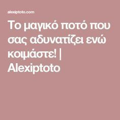 Το μαγικό ποτό που σας αδυνατίζει ενώ κοιμάστε! | Alexiptoto Face And Body, Apple Cider, Weight Loss Tips, Nutella, Health Tips, Conditioner, Food And Drink, Health Fitness, Gym