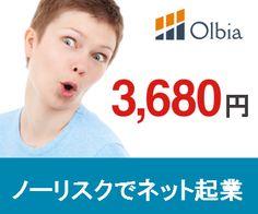 Olbia  オルビア宣伝  今すぐダウンロード