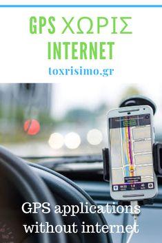 Ποιες είναι οι καλύτερες εφαρμογές GPS για δωρεάν πλοήγηση χωρίς internet. What are the best GPS applications without internet! Internet, Phone, Telephone, Mobile Phones