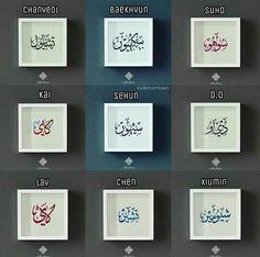 Exo's name in Arabic