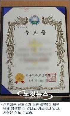 신천지 집단 '14만 4천명' 채워질까 두려워 ? - 노컷뉴스