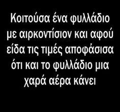 Τα YOLO της Κυριακής | Athens Voice Funny Status Quotes, Funny Greek Quotes, Funny Statuses, Funny Memes, Jokes, Bright Side Of Life, Funny Photos, Laugh Out Loud, Wise Words